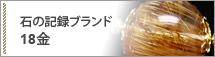 石の記録ブランド18金