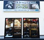 運営店舗:石の記録 さいたま市 大宮